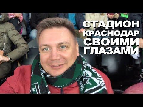 Сходили посмотрели стадион Краснодар изнутри. Матч Ростов Краснодар 3.11.2019 глазами болельщика