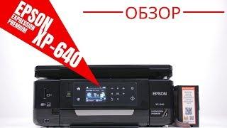 Обзор Epson XP-640 с СНПЧ Lucky Print для фотопечати