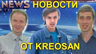 Выпуск новостей с Креосан