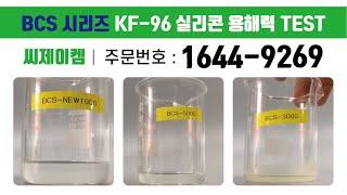 BCS 시리즈 - KF…