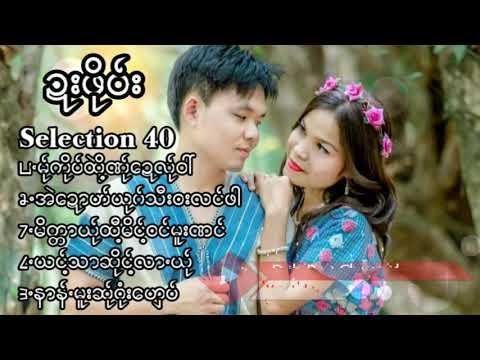 DOWNLOAD Poe Karen Song Dahpoe Selection 40(Audio Official)Dah Poe Channel Mp3 song