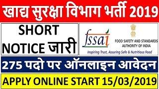FSSAI Recruitment 2019    FSSAI Various Post Short Notice 2019    खाद्य सुरक्षा विभाग भर्ती 2019
