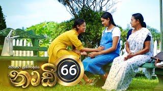 Naadi | Episode 66 - (2020-12-01) | ITN Thumbnail