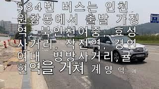 2020.6 인천광역시 마을버스 584번 - Korea…