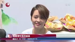 """【东方卫视官方高清】视频 特殊的合作! 任达华、梁咏琪为导盲犬""""配戏"""""""