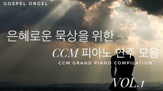 CCM Piano Compilation vol.1 묵상기도를 위한 CCM 피아노 연주 모음1 묵상기도음악,예배전주음악,새벽기도음악