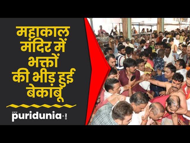 UJJAIN: महाकाल मंदिर में भक्तों की भीड़ हुई बेकाबू  | Viral Video