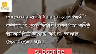 Bengali sad love story/shayeri