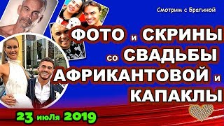 ДОМ 2 НОВОСТИ на 6 дней Раньше Эфира 23 июля 2019 (23.07.2019)