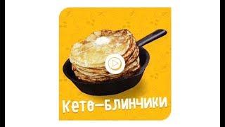 HappyKeto.ru - Кето диета, рецепты. Кето-блинчики