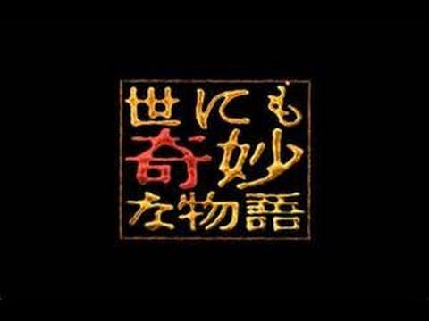 【2008秋世界奇妙物语】--推理出租车 字幕版