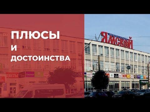 Ямской.  Бизнес центр в Твери
