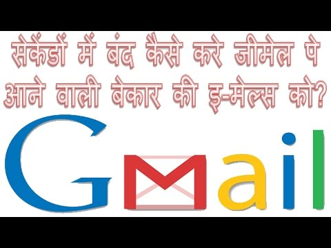 How to stop promotional emails on gmail | gmail pe aane wale bekar ki emails ko band kaise kare