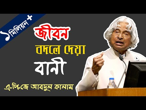 জীবন বদলানোর সহজ সূত্র | Bangla Motivational Video | A.P.J. Abdul Kalam Success Tips