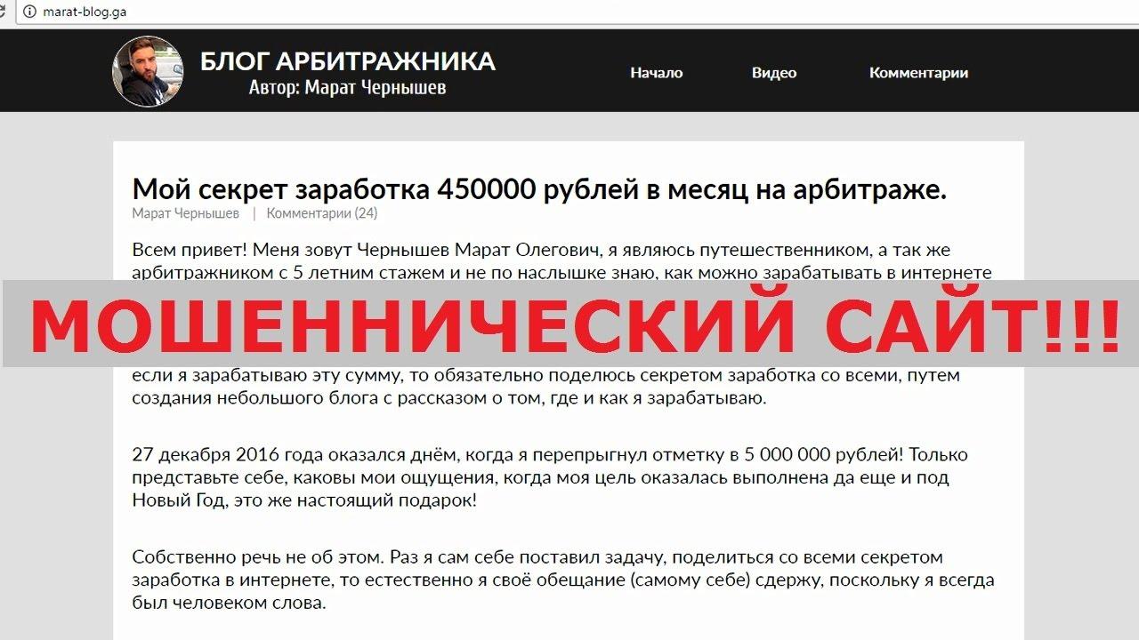БЛОГ АРБИТРАЖНИКА. Автор: Марат Чернышев. Секрет заработка на сайте BizoN-N. Честный отзыв.