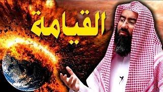 مخيف جدا - اخر يوم في الدنيا مع الشيخ نبيل العوضي