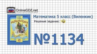 Задание № 1134 - Математика 5 класс (Виленкин, Жохов)