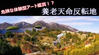養老天命反転地 (岐阜県 ) [2017/03/18]