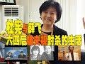 【六四】杜宪与薛飞 六四后被央视封杀的生活