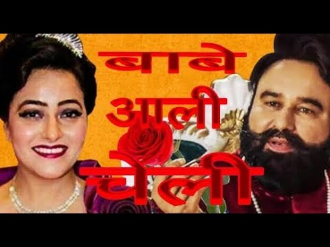 || Babe Aali Cheli Song || Gurmeet Ram Rahim & Honey Preet