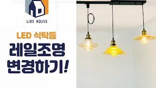 LED 식탁등을 레일조명으로 변경하는 방법!