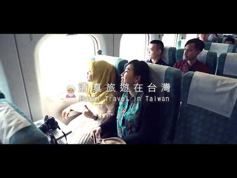 HALAL TRAVEL IN TAIWAN [CHINESE VER 1min] xTAIWANTOURISM
