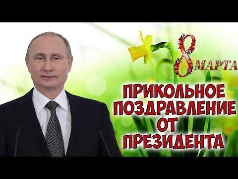 Умные поздравления  Путина с 8 марта - Видео с YouTube на компьютер, мобильный, android, ios