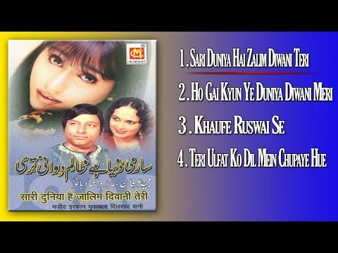 sari-duniya-hai-zalim-diwani-teri-full-album-jukebox-||-majid-irfan-&-dilshad-bano-muqabla-qawwali
