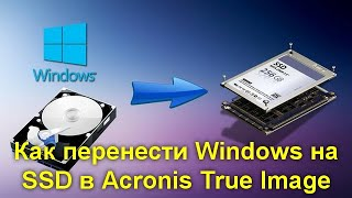 Как перенести Windows 10, 8 1 и Windows 7 на SSD в Acronis True Image