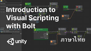 Introduction to Visual Scripting with Bolt (ภาษาไทย)
