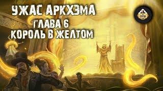 FFH: Ужас Аркхэма. Глава 6. Король в желтом