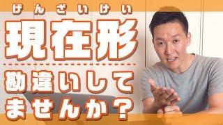 【現在形】What do you do?ってどういう意味?!日本人が勘違いしやすい現在形の英語! thumbnail