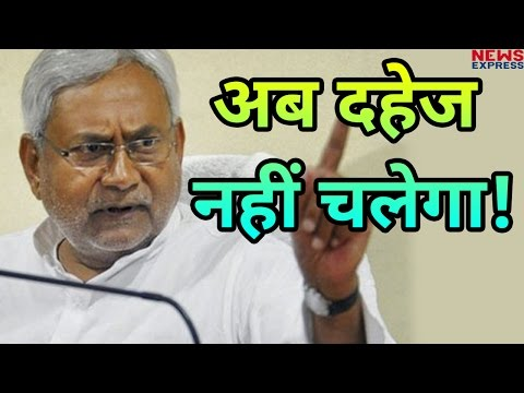 Bihar मे Nitish Kumar ने दहेजप्रथा पर लिया कड़ा फैसला