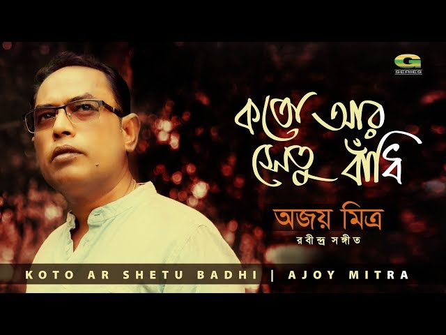 Koto Ar Shetu Badhi | by Ajoy Mitra | Rabindra Sangeet | Full Album | Audio Jukebox
