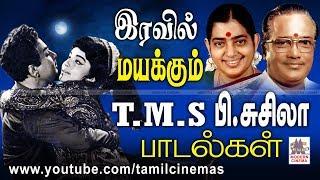 TMS Susheela Hits பல முறை கேட்டாலும் பூத்து குலுங்கும் புது மலராக உள்ளம் குளிரும் TMS P.சுசிலா பாடல்