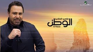 Assi El Hallani ... El Watan | عاصي الحلاني ... الوطن