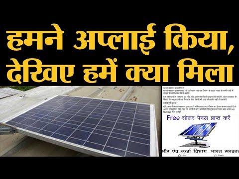 पड़ताल:  क्या Narendra Modi सरकार सबको मुफ्त में Solar Panel बांट रही है ? The Lallantop