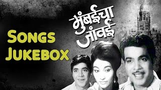 Video Mumbaicha Jawai : All Songs Jukebox  | Arun Sarnaik, Surekha Khudchi download MP3, 3GP, MP4, WEBM, AVI, FLV Mei 2018