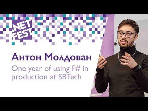 Антон Молдован. One Year Of Using F# In Production At SBTech. .NET Fest 2018