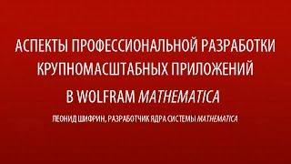 Разработка больших приложений в Mathematica | Леонид Шифрин | Конференция Wolfram Технологии 2014(, 2014-06-08T12:27:36.000Z)