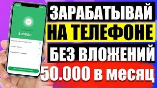 50 000 рублей в месяц ЗАРАБОТОК НА ТЕЛЕФОНЕ БЕЗ ВЛОЖЕНИЙ - Как заработать без интернета новичку