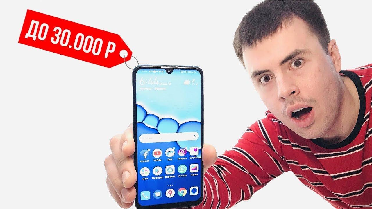 Смартфоны какой Выбрать СМАРТФОН КУПИТЬ ДО 30 000 р в 2019?