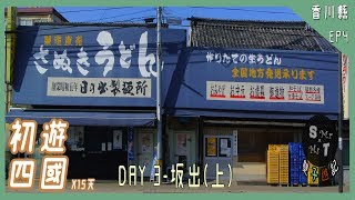 【初遊四國15天】EP4- Day3 坂出(上) | 日の出製麵所, 香風園
