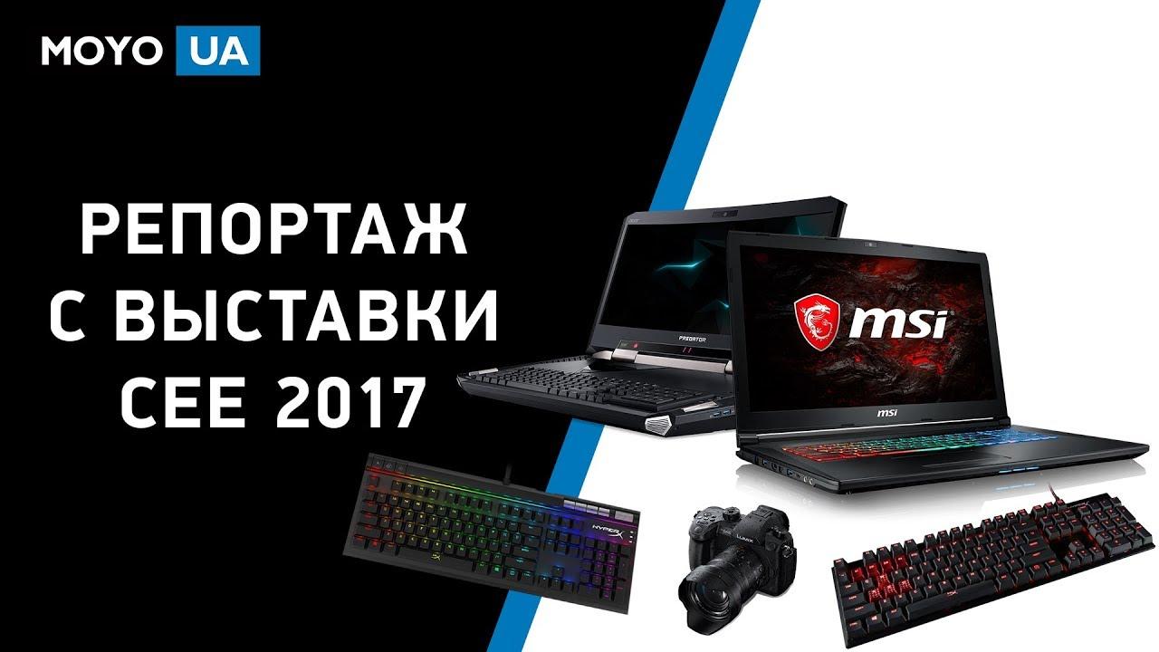 Репортаж с выставки CEE 2017: ноутбуки, игровая периферия и фототехника