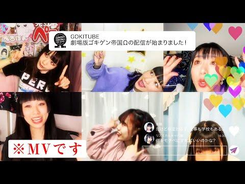 【MV】スパチャ♡センチュー!! / 劇場版ゴキゲン帝国Ω