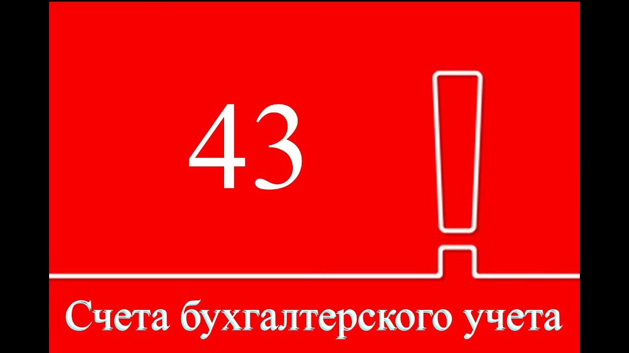 43 счет бухгалтерия декларация о доходах физических лиц 2 ндфл