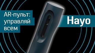 Hayo: ловкость рук и никакого пульта - дополненная реальность для умного дома - AR-пульт - Indiegogo