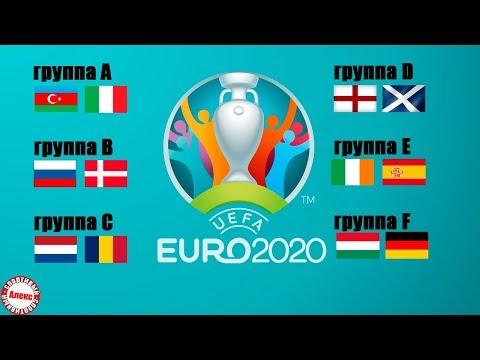 Евро 2020. Это нужно знать? Сколько стоят билеты? Формат чемпионата Европы . Призовые. Календарь.