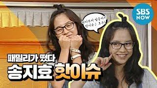 레전드 예능  패밀리가 떴다  송지효 레전드 핫이슈/ 'family Outing' Review