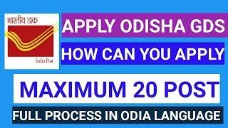 HOW TO APPLY MAXIMUM 20 POST PREFERENCE IN GDS (GRAMIN DAK SEVAK) POSTAL JOB !! ODISHA JOB!! APPLY